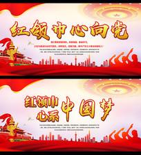 少先队红领巾心向党少年强中国强宣传展板