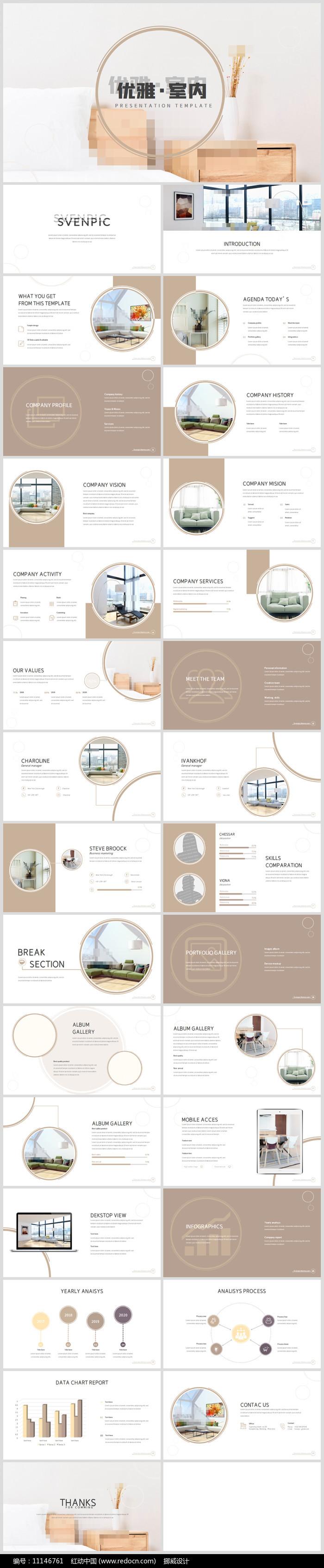 室内设计装修家具工装宣传PPT模板图片