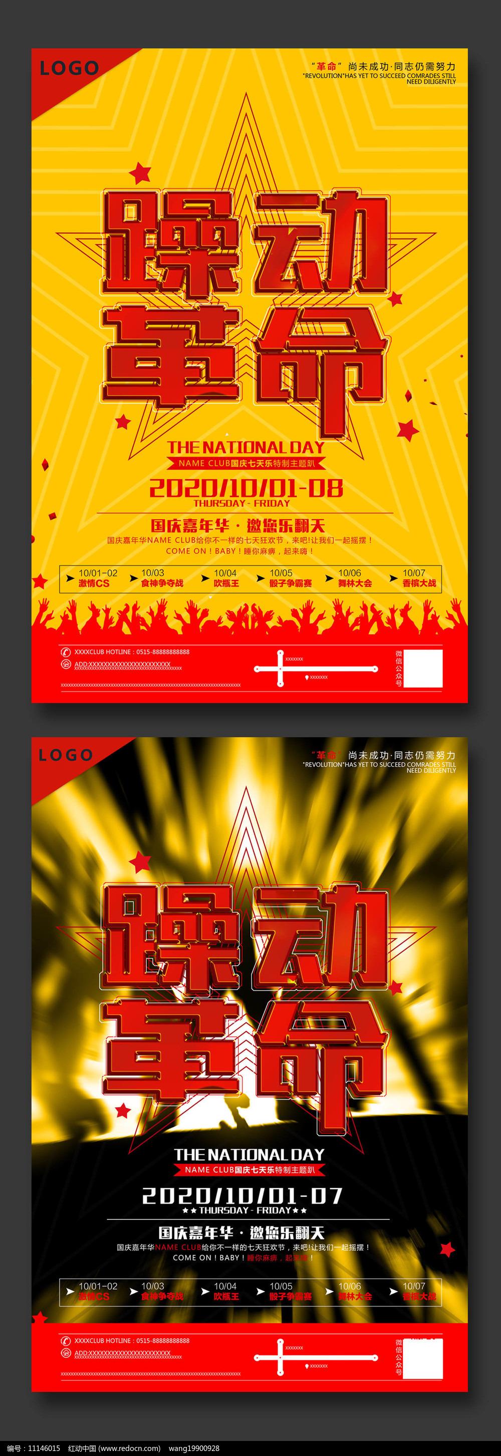 时尚创意国庆七天乐海报设计图片