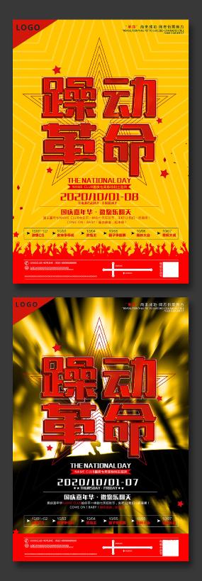 时尚创意国庆七天乐海报设计