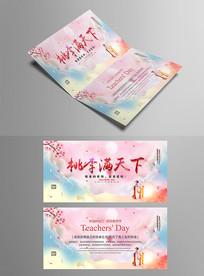 水彩教师节贺卡psd模板