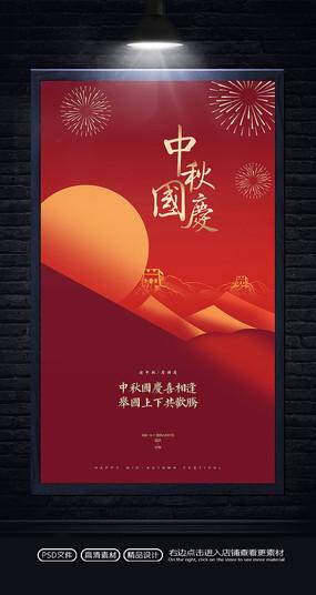 特色中秋国庆促销海报