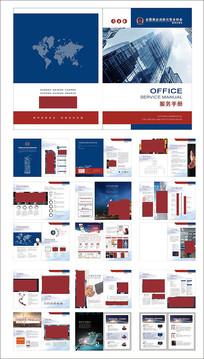 消防公司商务手册
