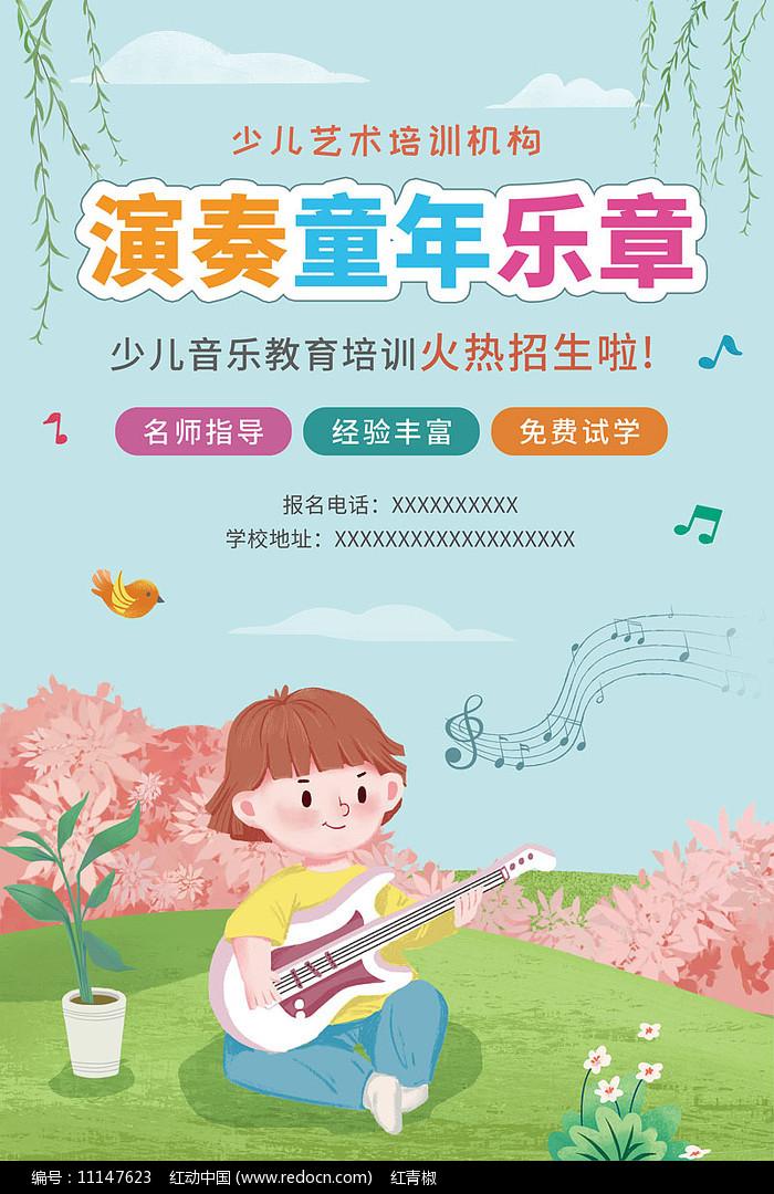 小清新幼儿音乐培训机构招生宣传海报图片
