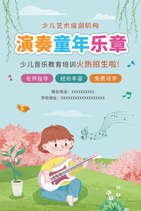 小清新幼儿音乐培训机构招生宣传海报
