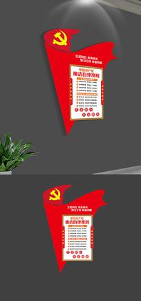 小型党员廉洁自律准则党建文化墙