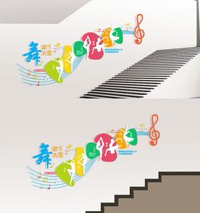校园舞蹈楼梯走廊文化墙