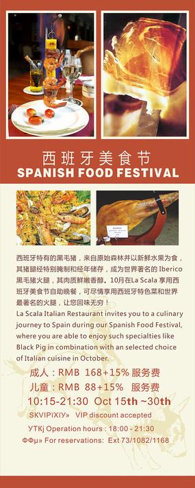 西班牙美食节宣传易拉宝