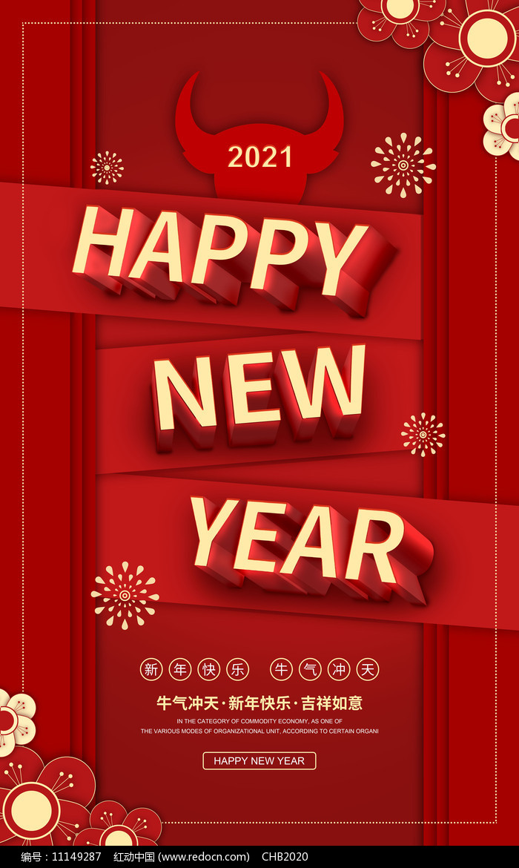 新年快乐时尚海报设计图片