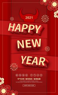 新年快乐时尚海报设计