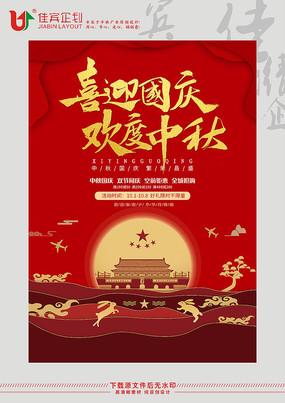 喜迎国庆欢度中秋海报