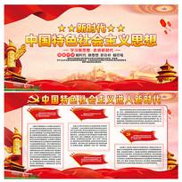 学习中国特色社会主义思想展板设计