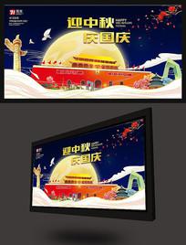 原创迎中秋庆国庆宣传海报