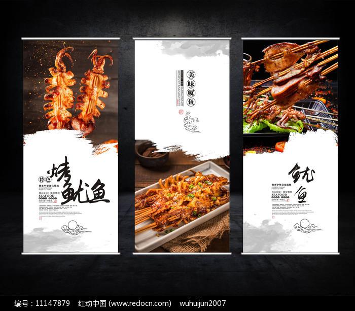 鱿鱼美食海报图片