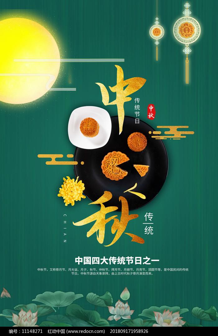 中国传统中秋节海报图片