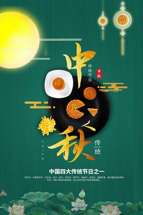 中国传统中秋节海报