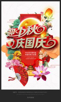 中国风中秋国庆双节宣传海报