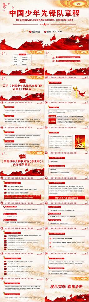 中国少年先锋队章程PPT