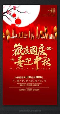 中欢度国庆喜迎中秋节活动海报