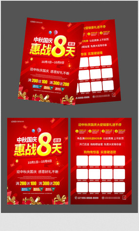 中秋国庆促销宣传单