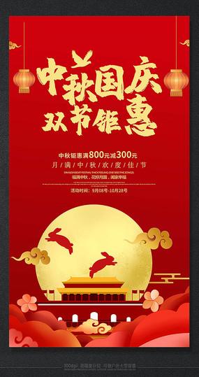 中秋国庆双节钜惠活动海报