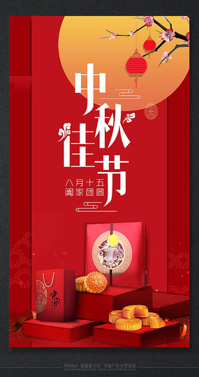 中秋佳节创意节日海报