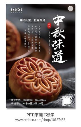 中秋味道中秋月饼海报