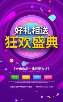 紫色打折活动海报