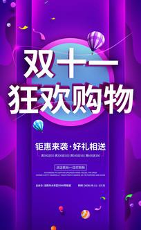 紫色时尚促销海报