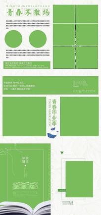 毕业画册绿色小清新图册
