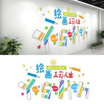 彩色美术教室文化墙