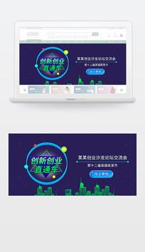 创业沙龙直通车banner