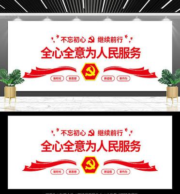 党建文化形象墙