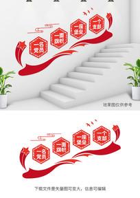 党员之家党建文化楼道设计