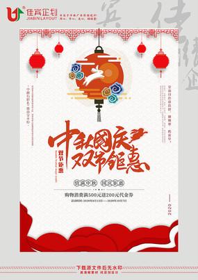 国庆中秋双节钜惠海报