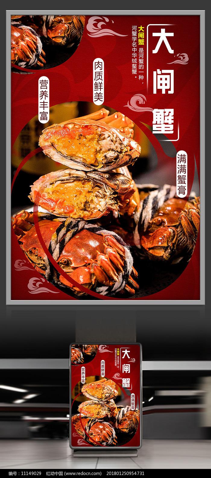 海鲜美食大闸蟹海鲜美食海报设计图片