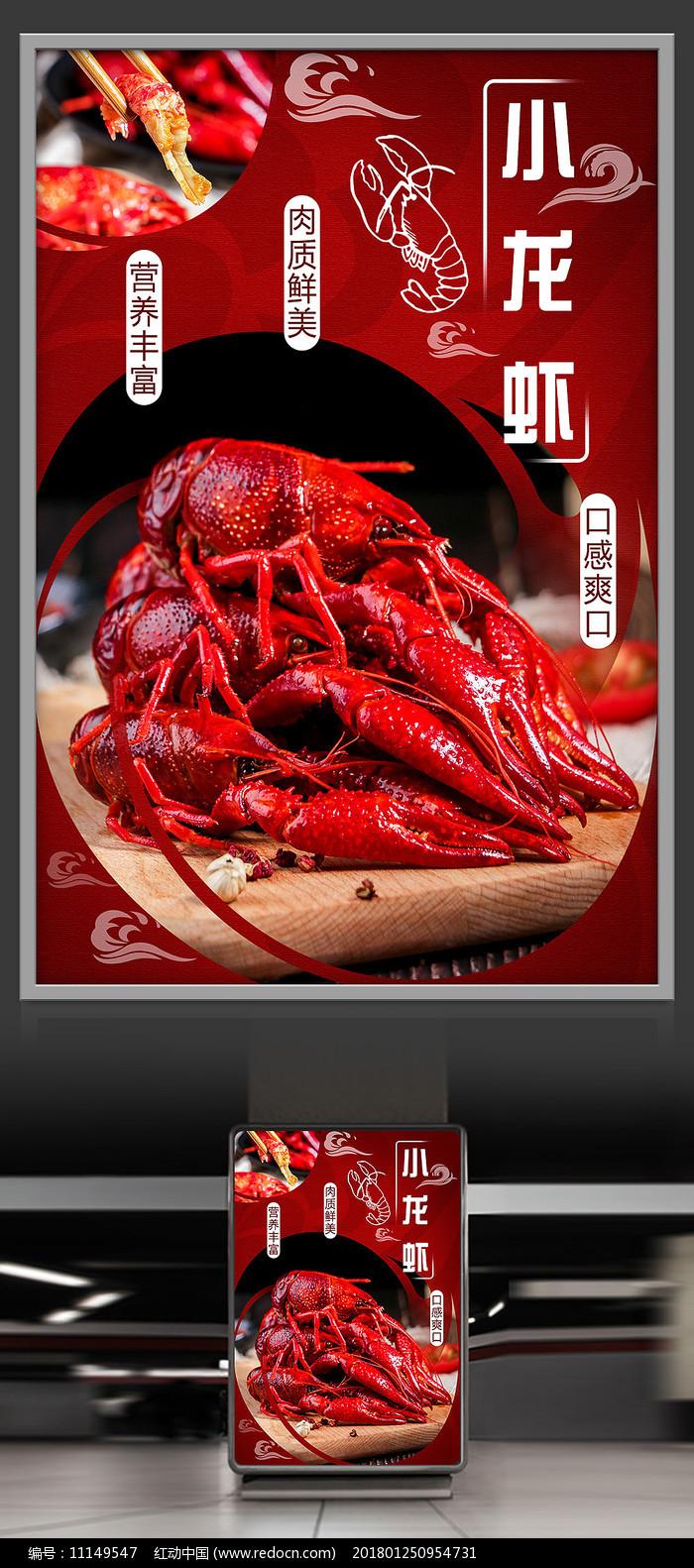 海鲜美食小龙虾海鲜美食海报设计图片