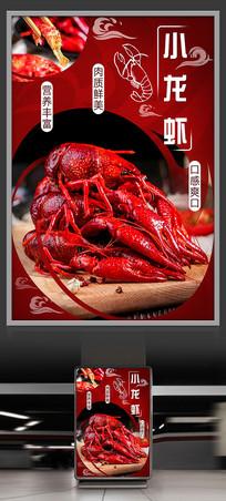 海鲜美食小龙虾海鲜美食海报设计