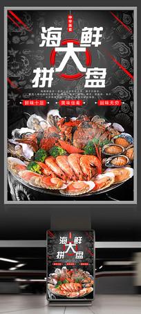 海鲜拼盘美食海报设计
