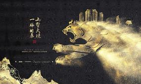 黑金高端房地产创意海报设计