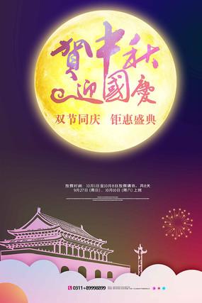 贺中秋迎国庆海报设计