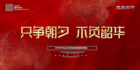 红色创意背景板设计