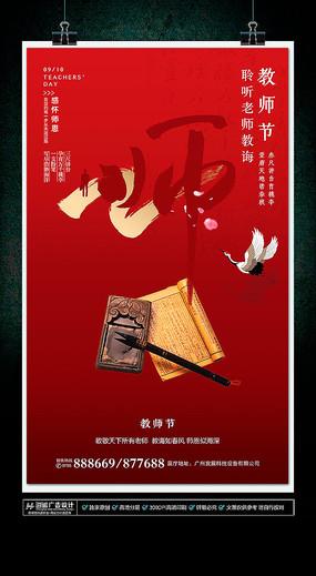 红色大气教师节海报