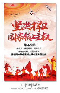 坚决捍卫国家领土主权海报