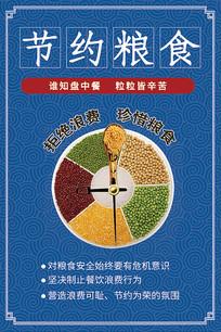 简约节约粮食海报
