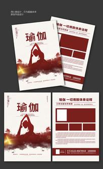 简约中国风瑜伽宣传单