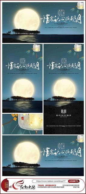 简约中式中秋节海报设计
