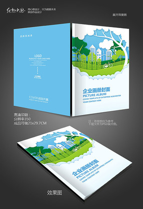 建筑城市企业画册封面