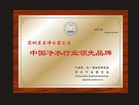 净水荣誉证书模板