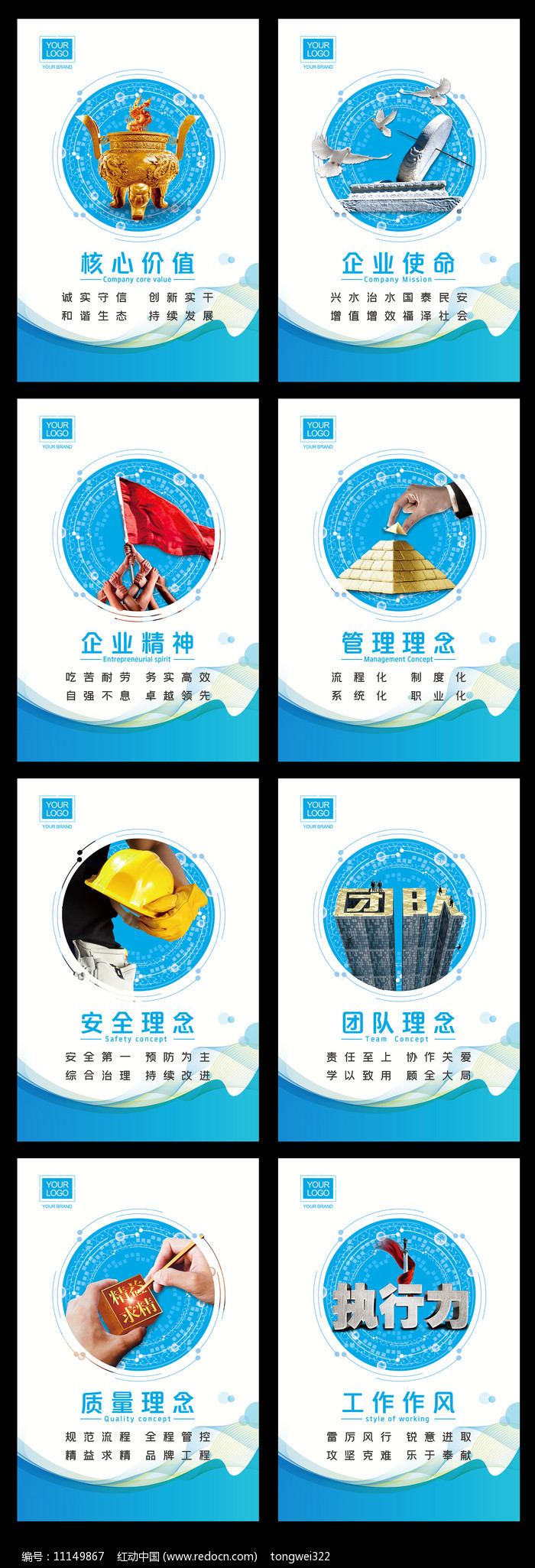 蓝色大气企业文化展板图片